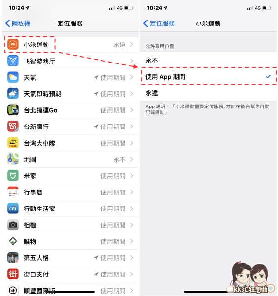 iOS-12-Power-saving-04