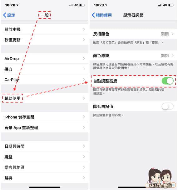 iOS-12-Power-saving-10