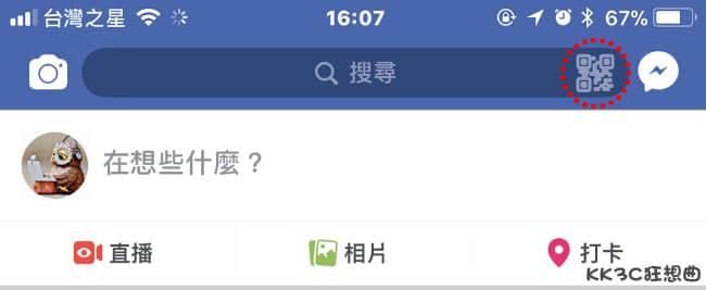 FB QRcode 加好友快捷鍵-01