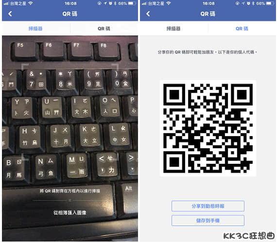 FB QRcode 加好友快捷鍵-02
