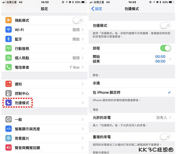 iphone-do-not-disturb-03