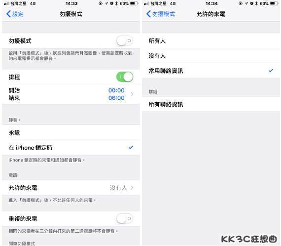 iphone-do-not-disturb-04