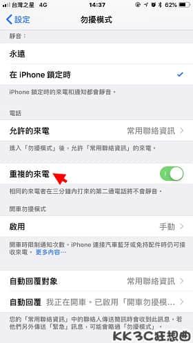 iphone-do-not-disturb-06