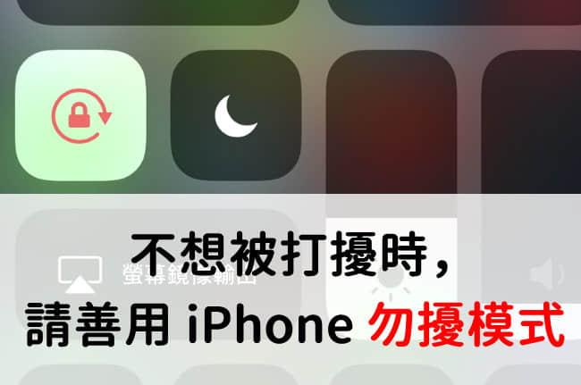 iphone-do-not-disturb