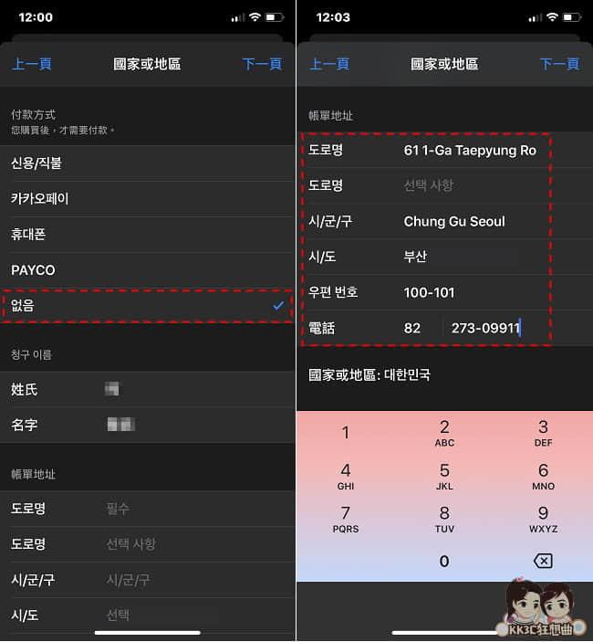 iphone下載日本APP-07