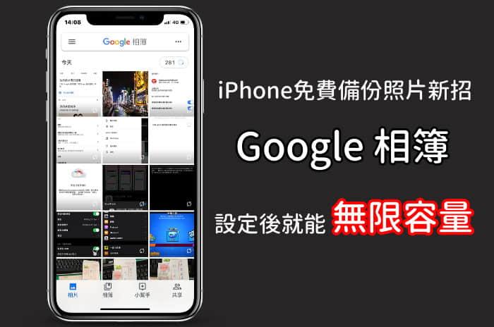 iPhone免費備份照片到Google相簿