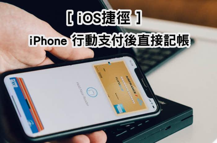 iPhone付款後就記帳-01