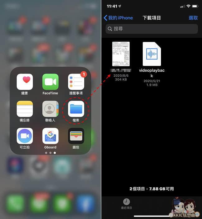 iPhone內建簽名檔功能,PDF在iPhone上簽名-03