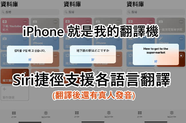 iPhone-siri翻譯功能