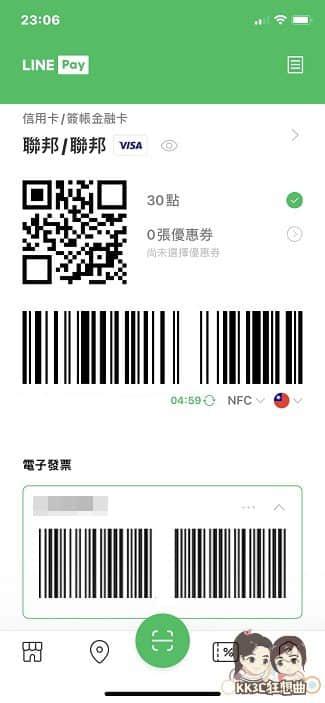 iPhone快速開啟LINE Pay-06