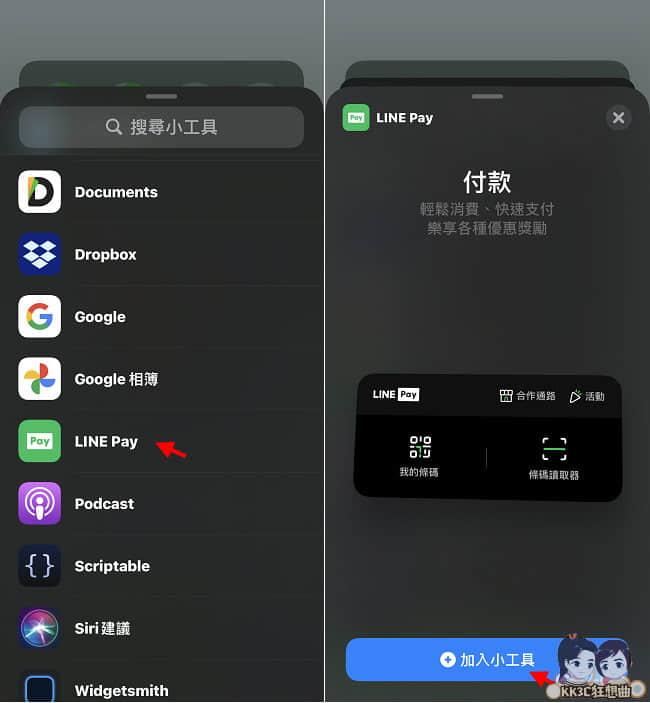 iPhone快速開啟LINE Pay-09