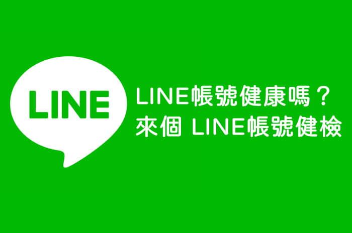 LINE帳號健檢