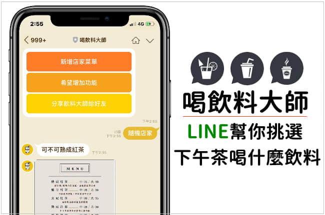 line-drink-master