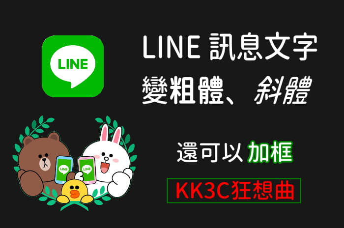 LINE訊息紅字加框