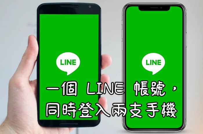 一個 LINE帳號同時登入兩支手機