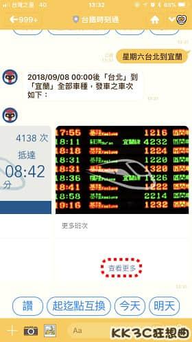 LINE查詢台鐵時刻表-05