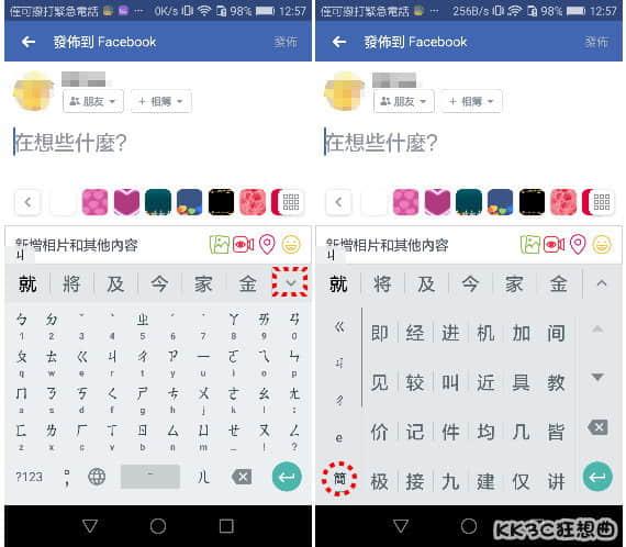 手機輸入簡體中文-03