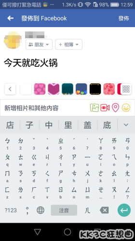 手機輸入簡體中文-04
