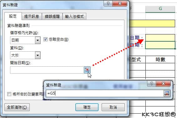 excel資料驗證功能-05