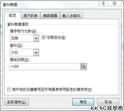 excel資料驗證功能-06
