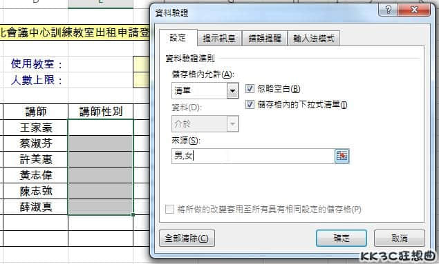 excel資料驗證功能-10