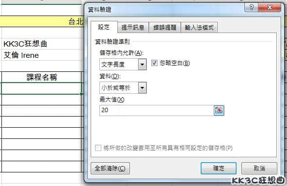 excel資料驗證功能-12