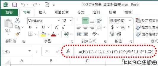 隱藏Excel表格公式內容-01