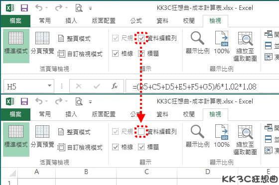 隱藏Excel表格公式內容-02