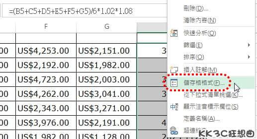 隱藏Excel表格公式內容-04
