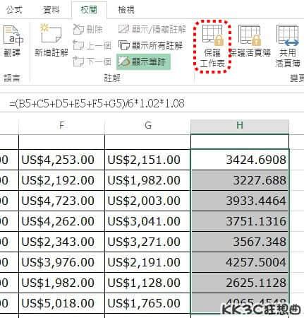 隱藏Excel表格公式內容-06