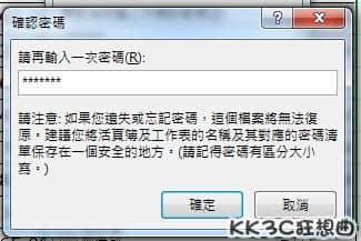 隱藏Excel表格公式內容-08