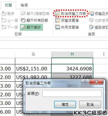 隱藏Excel表格公式內容-10