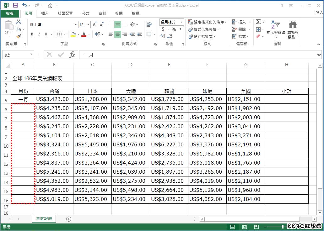 excel-range-filldown01