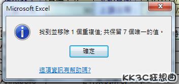 移除Excel重複資料內容-04