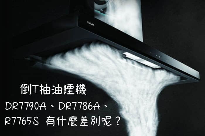 櫻花R7765SXL、DR7790A、DR7786A抽油煙機