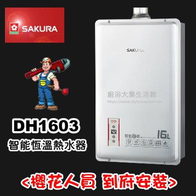 櫻花DH1603