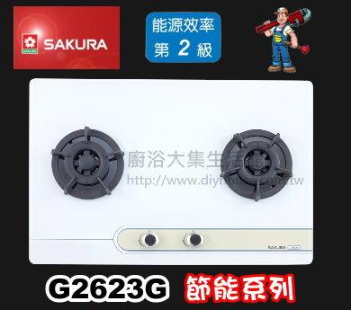 櫻花G2623G