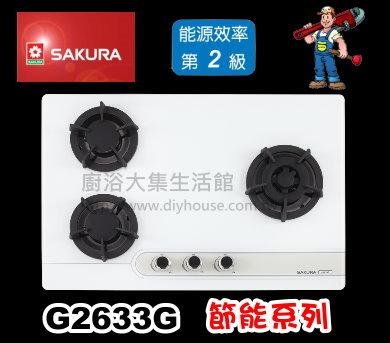 櫻花G2633G