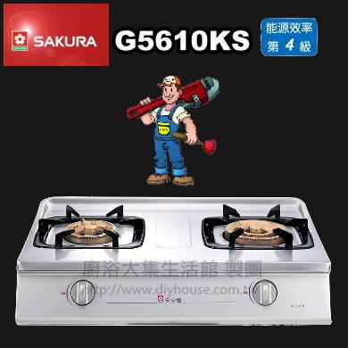 櫻花G5610