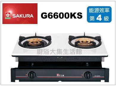 櫻花G6600KS