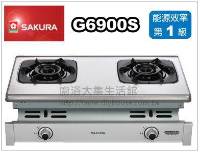 櫻花G6900S