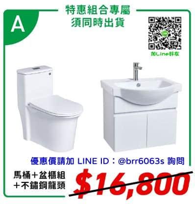 京典衛浴優惠組合-01