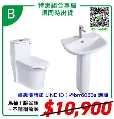 京典衛浴優惠組合-02