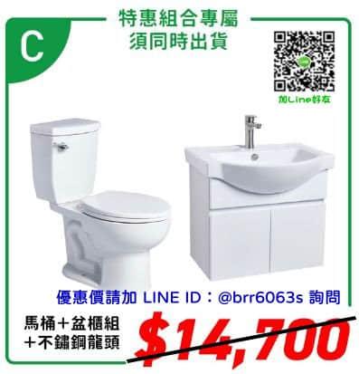 京典衛浴優惠組合-05