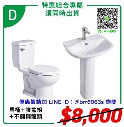 京典衛浴優惠組合-06
