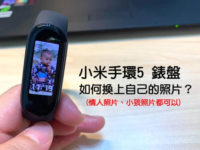 小米手環5自製錶盤