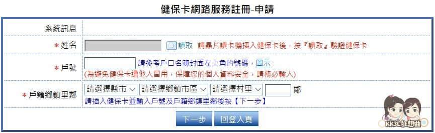 網路買口罩,行動裝置如何認證-04