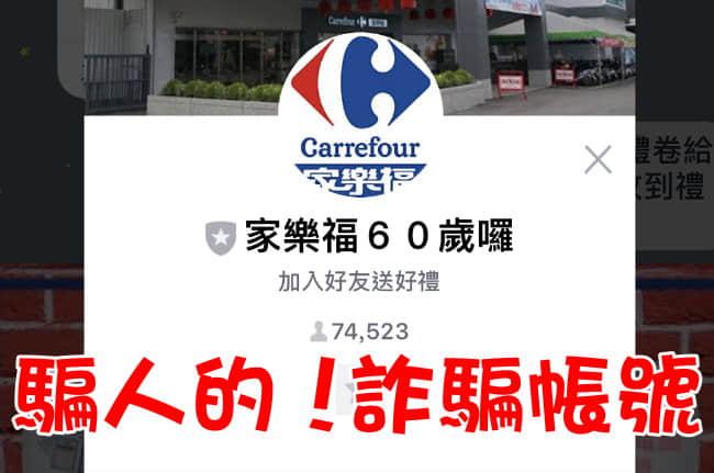 carrefour-taiwan