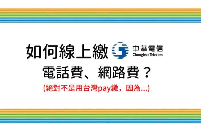 網路繳中華電信費用