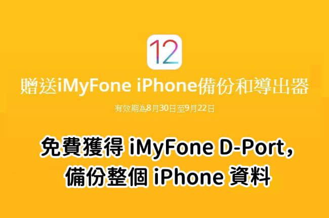 iMyFone-DPort